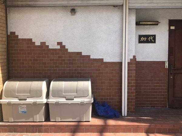 燃えるごみ(事業ごみ)はと、資源ゴミ(不燃も含む)は隣の店舗前にある収集BOXに記載別のボックスに捨ててください。