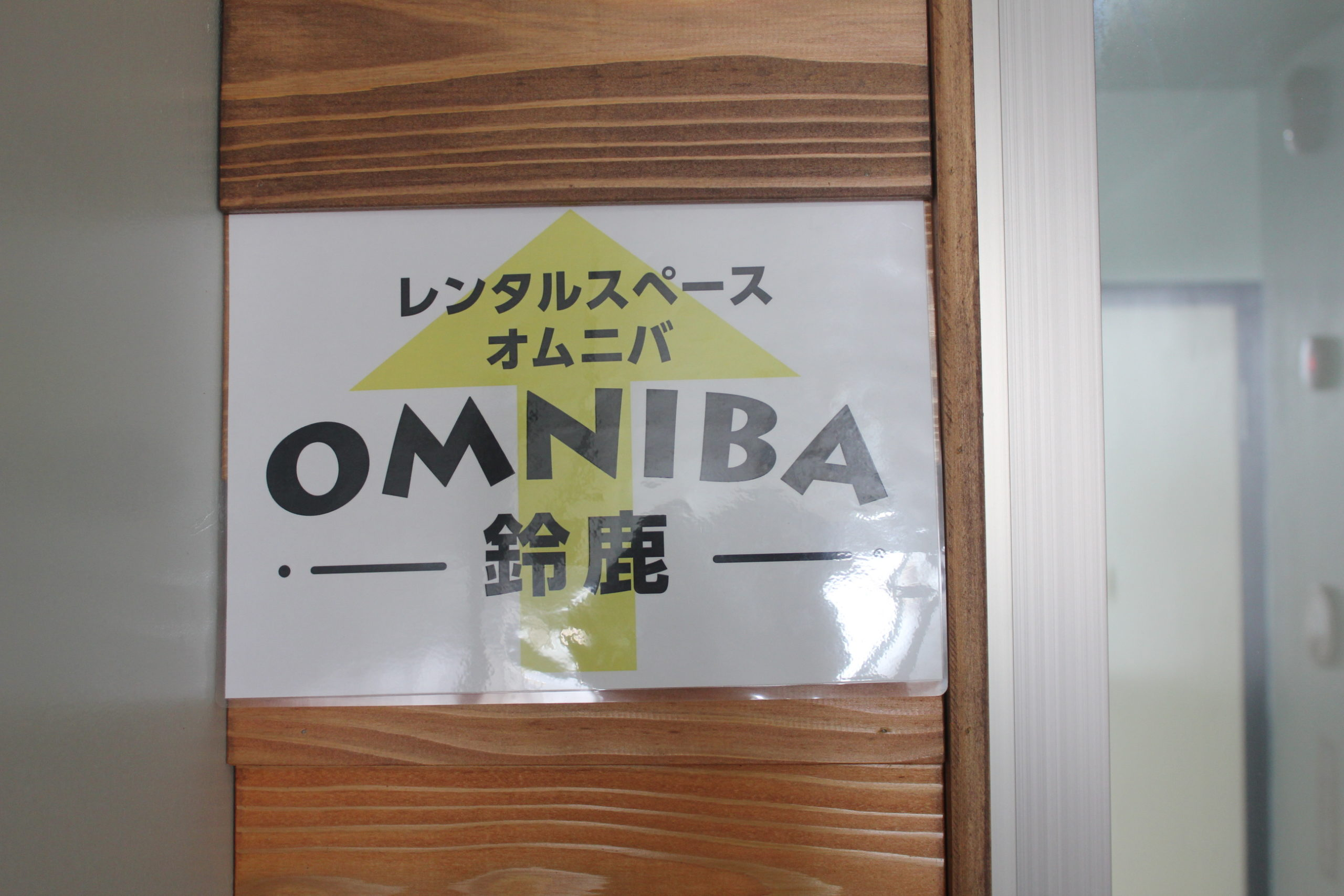オムニバ鈴鹿看板